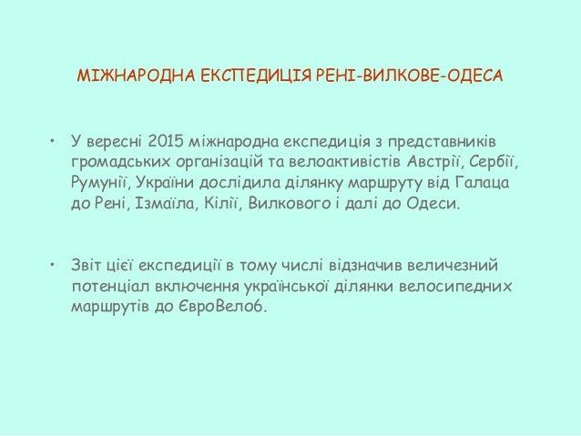 Володимир Полторак, ГО Агрікола (Одеса-Рені) Продовження ЄвроВело-6 до України - важлива перспектива для Придунав'я
