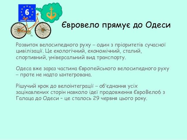 Євровело прямує до Одеси Розвиток велосипедного руху – один з пріоритетів сучасної цивілізації. Це екологічний, економічни...