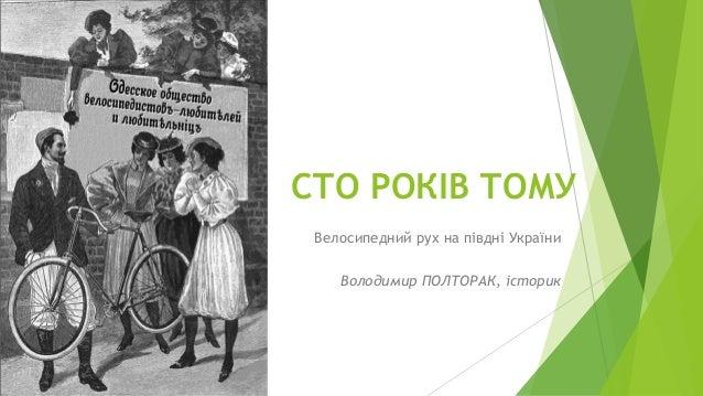СТО РОКІВ ТОМУ Велосипедний рух на півдні України Володимир ПОЛТОРАК, історик