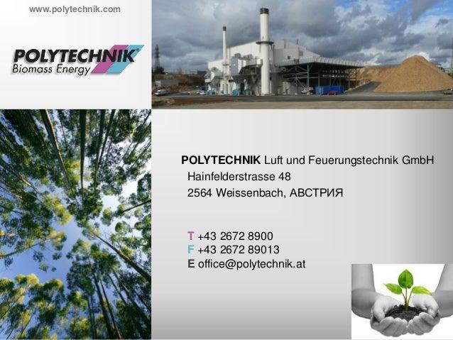 www.polytechnik.com POLYTECHNIK Luft und Feuerungstechnik GmbH Hainfelderstrasse 48 2564 Weissenbach, АВСТРИЯ T +43 2672 8...
