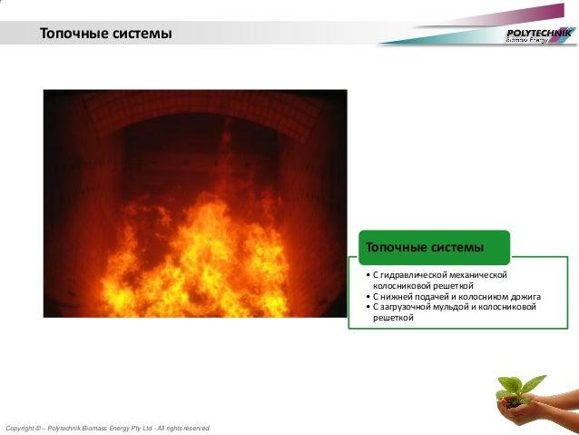 Copyright © – Polytechnik Biomass Energy Pty Ltd - All rights reserved • С гидравлической механической колосниковой решетк...