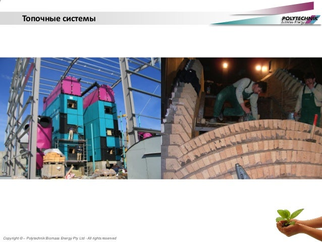 Copyright © – Polytechnik Biomass Energy Pty Ltd - All rights reserved Топочные системы