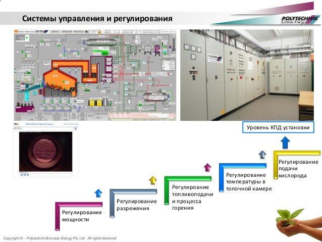 Copyright © – Polytechnik Biomass Energy Pty Ltd - All rights reserved Регулирование мощности Регулирование разрежения Рег...