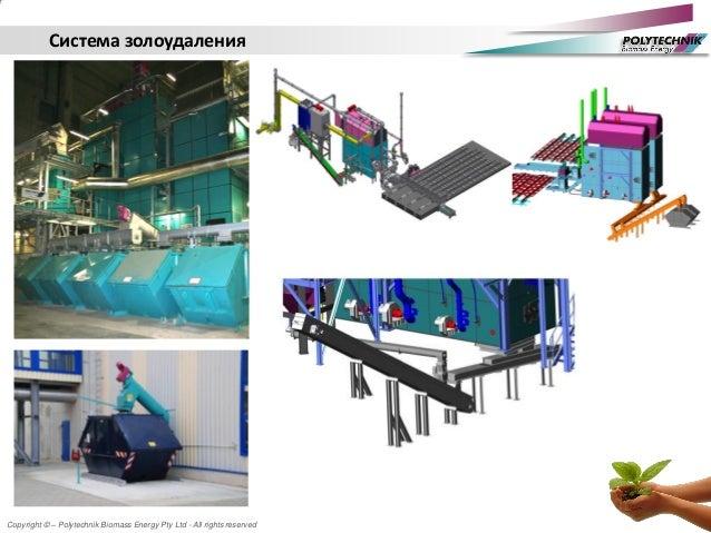 Copyright © – Polytechnik Biomass Energy Pty Ltd - All rights reserved Система золоудаления