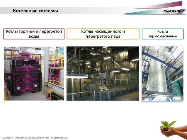 Copyright © – Polytechnik Biomass Energy Pty Ltd - All rights reserved Котлы горячей и перегретой воды Котлы насыщенного и...
