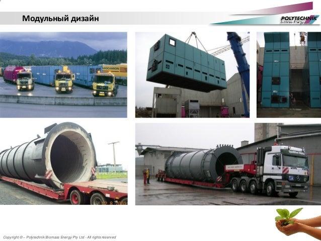 Copyright © – Polytechnik Biomass Energy Pty Ltd - All rights reserved Модульный дизайн