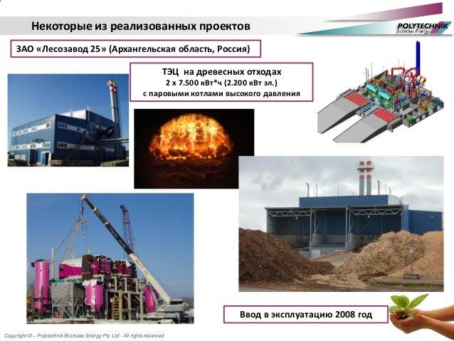 Copyright © – Polytechnik Biomass Energy Pty Ltd - All rights reserved Некоторые из реализованных проектов ЗАО «Лесозавод ...