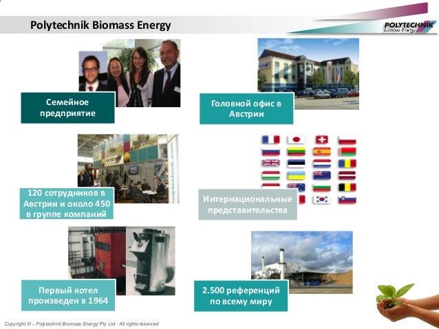 Copyright © – Polytechnik Biomass Energy Pty Ltd - All rights reserved Polytechnik Biomass Energy Семейное предприятие Гол...