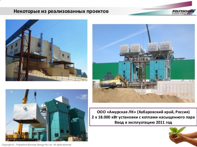 Copyright © – Polytechnik Biomass Energy Pty Ltd - All rights reserved Некоторые из реализованных проектов ESP Electrostat...