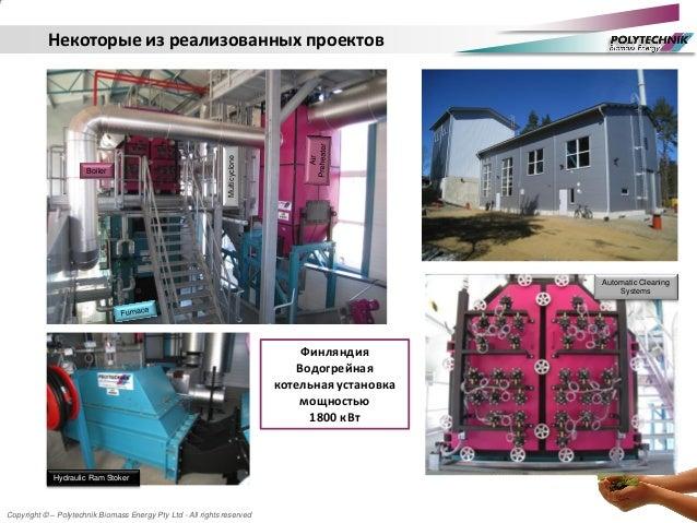 Copyright © – Polytechnik Biomass Energy Pty Ltd - All rights reserved Некоторые из реализованных проектов Automatic Clean...