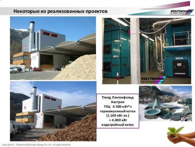 Copyright © – Polytechnik Biomass Energy Pty Ltd - All rights reserved Некоторые из реализованных проектов Tiwag Лэнгенфел...