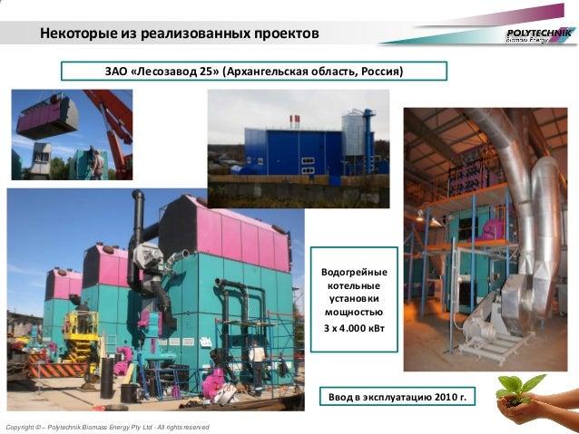 Copyright © – Polytechnik Biomass Energy Pty Ltd - All rights reserved ЗАО «Лесозавод 25» (Архангельская область, Россия) ...