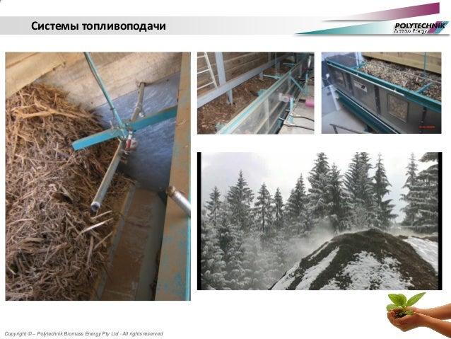 Copyright © – Polytechnik Biomass Energy Pty Ltd - All rights reserved Системы топливоподачи