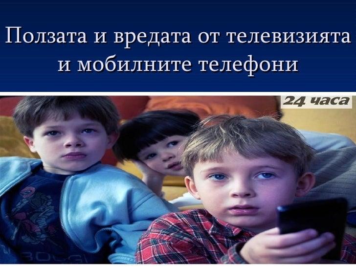 Ползата и вредата от телевизията    и мобилните телефони