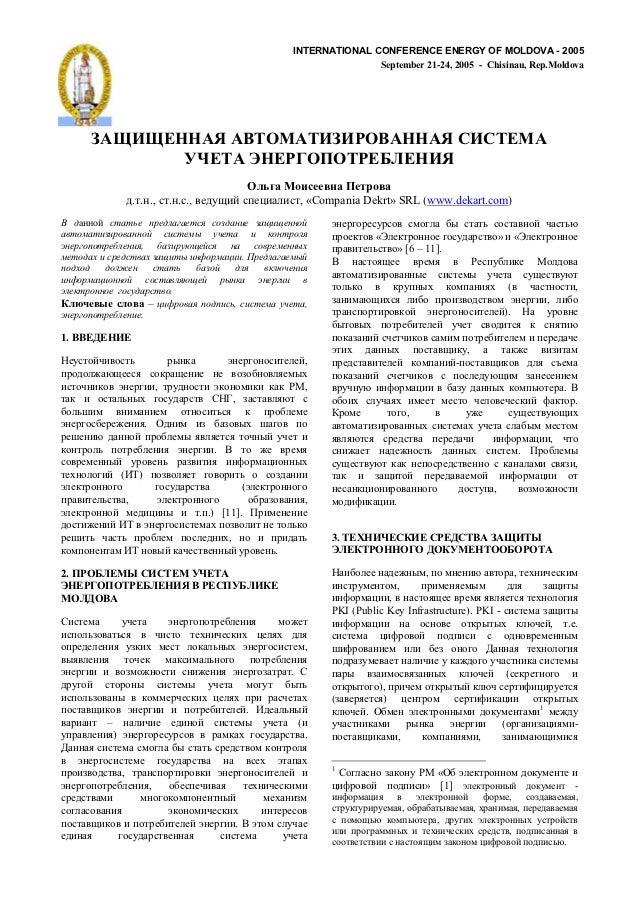 INTERNATIONAL CONFERENCE ENERGY OF MOLDOVA - 2005                                                                         ...