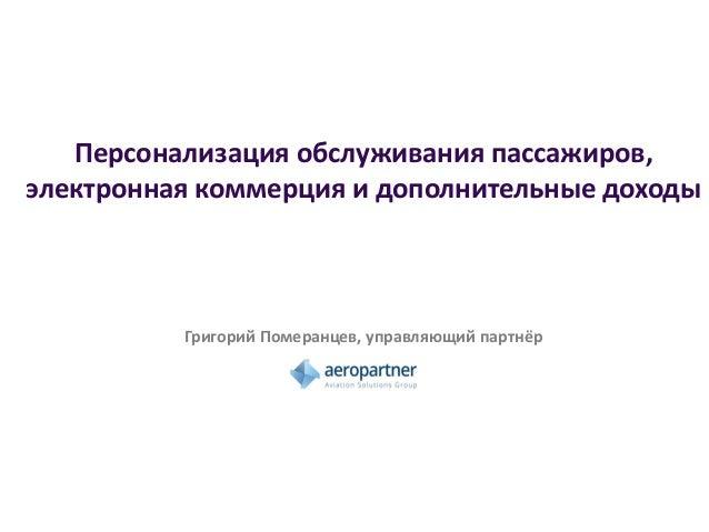 Персонализация обслуживания пассажиров, электронная коммерция и дополнительные доходы Григорий Померанцев, управляющий пар...
