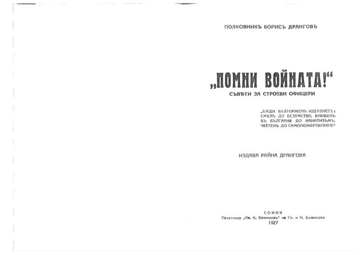 Помни войната - книга на полковник Борис Дрангов