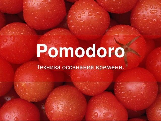 Pomodoro Техника осознания времени.