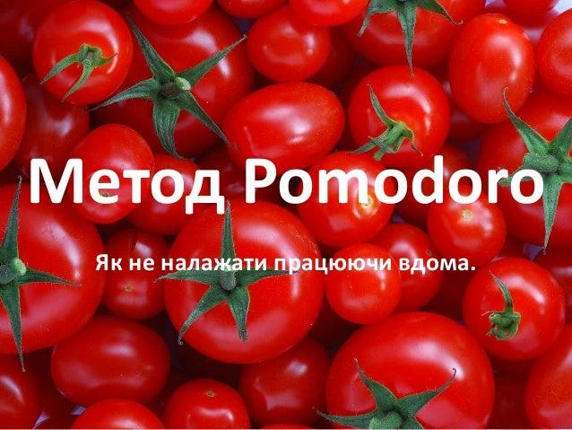 Метод Pomodoro Як не налажати працюючи вдома.