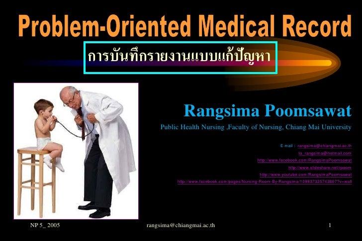 การบันทึกรายงานแบบแก้ปัญหา                                 Rangsima Poomsawat                         Public Health Nursin...