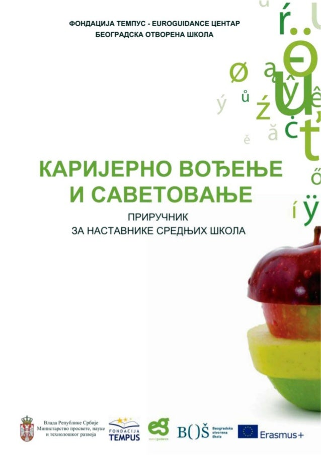 http://euroguidance.rs/resursi/prirucnik 33 Самопроцена Поново ради биоскоп – филм као подстицајно  средство у циљ...