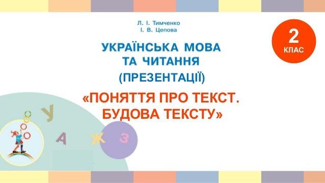 Ponyattya Pro Tekst Bydova Teksty