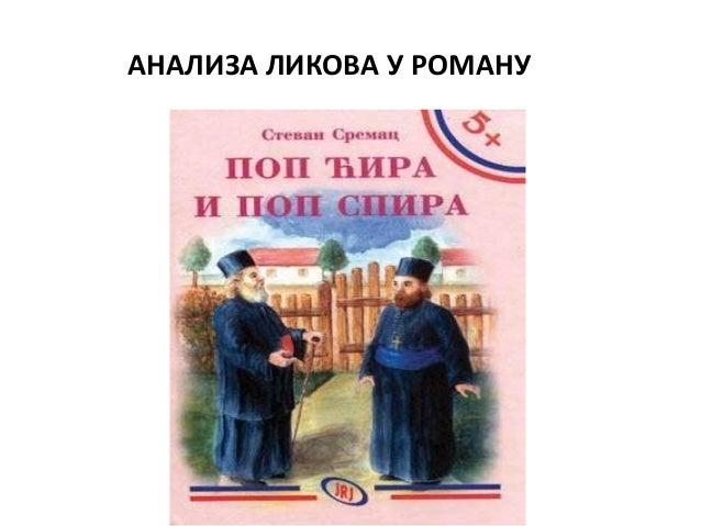 АНАЛИЗА ЛИКПВА У РПМАНУ