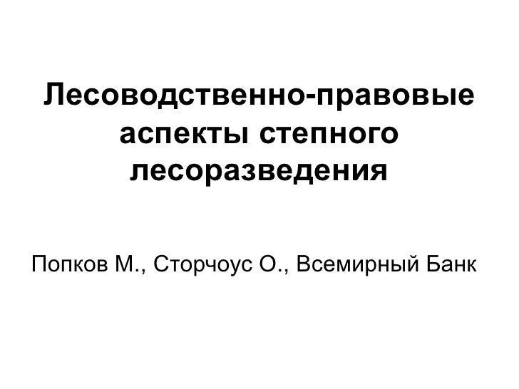 Лесоводственно-правовые     аспекты степного      лесоразведенияПопков М., Сторчоус О., Всемирный Банк