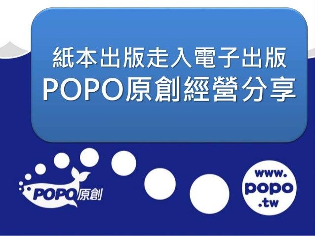 紙本出版走入電子出版 POPO原創經營分享