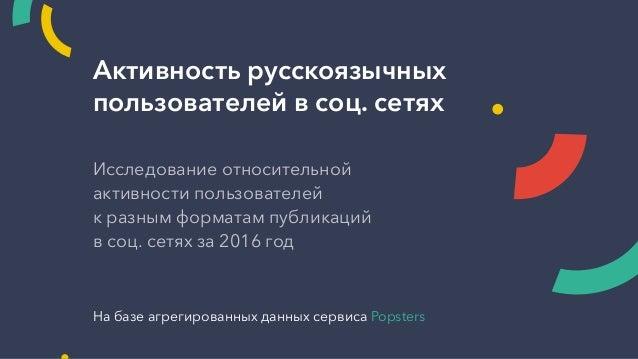 Активность русскоязычных пользователей в соц. сетях Исследование относительной активности пользователей к разным форматам ...