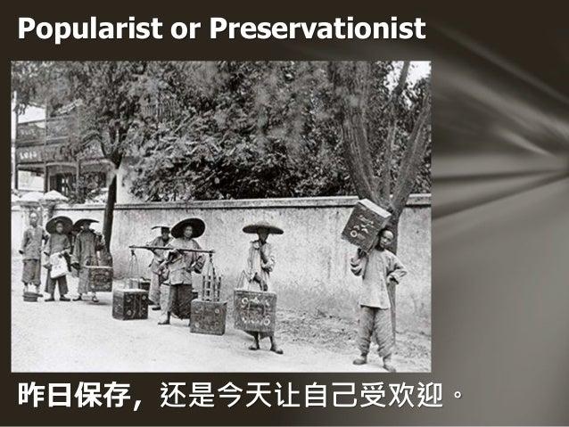 Popularist or Preservationist 昨日保存,还是今天让自己受欢迎。