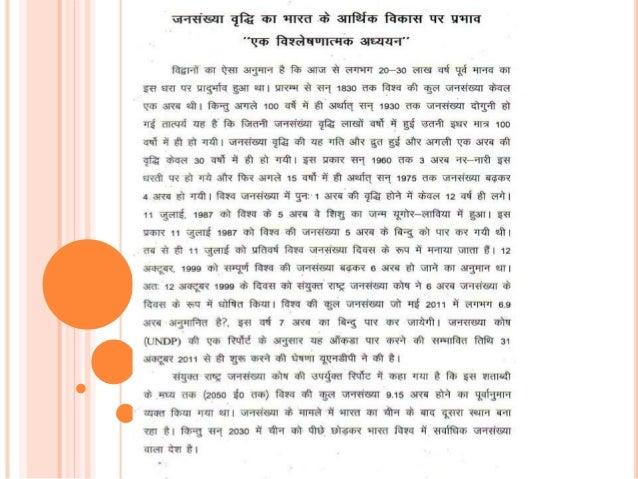 population in hindi wikipedia
