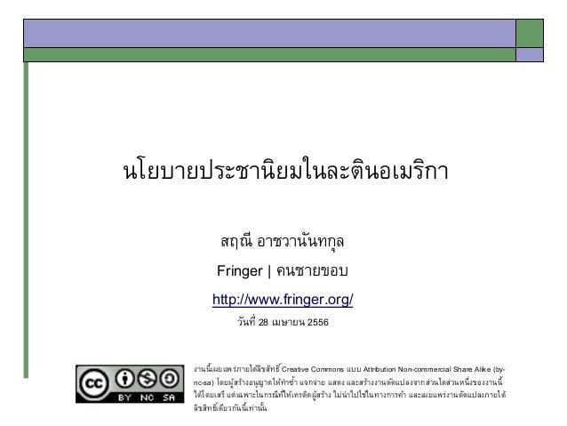 สฤณี อาชวานันทกุลFringer | คนชายขอบhttp://www.fringer.org/วันที่ 28 เมษายน 2556นโยบายประชานิยมในละตินอเมริกา งานนี้เผยแพร...