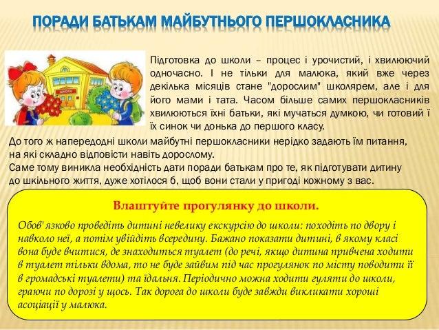 ПОРАДИ БАТЬКАМ МАЙБУТНЬОГО ПЕРШОКЛАСНИКА Влаштуйте прогулянку до школи. Обов'язково проведіть дитині невелику екскурсію до...