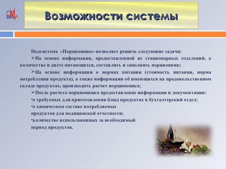 Возможности системы    Подсистема «Порционник» позволяет решить следующие задачи:    На основе информации, предоставленно...