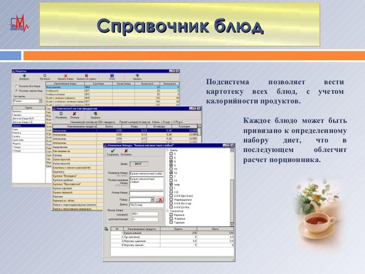Справочник блюд         Подсистема     позволяет    вести         картотеку всех блюд, с     учетом         калорийности п...