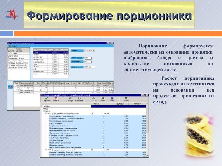 Формирование порционника                    Порционник        формируется              автоматически на основании привязки...