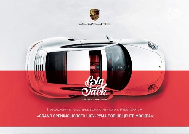 "Big Jack event concept ""Porsche"""