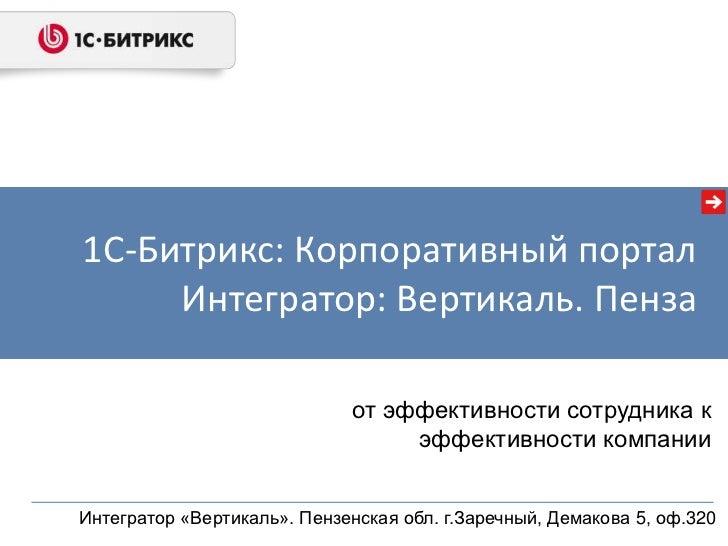 1С-Битрикс: Корпоративный портал     Интегратор: Вертикаль. Пенза                             от эффективности сотрудника ...