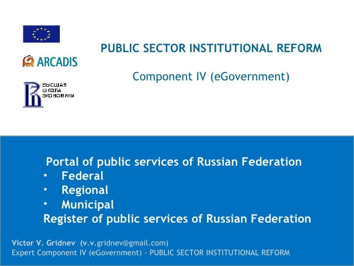 <ul><li>Portal of public services of Russian Federation </li></ul><ul><ul><li>Federal </li></ul></ul><ul><ul><li>Regional ...