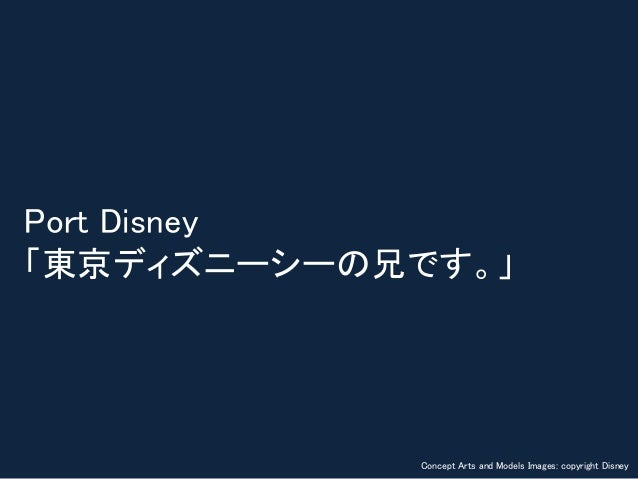 Port Disney 「東京ディズニーシーの兄です。」 Concept Arts and Models Images: copyright Disney
