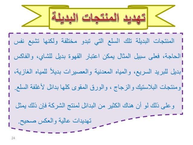 25 المنت قبل من لها التعرض يتم التي المنافسة حدة تزدادجات التالية الحاالت في البديلة: البد...