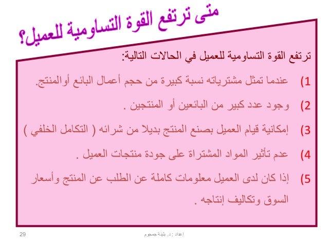 المعلومات من للمزيد زيارة يمكنك االلكتروني موقعنا هنا من السوداني المطور 30