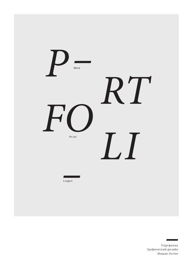 P– RT FO LI– Wеb Print Logos Портфолио Графический дизайн Мишин Антон P– RT FO LI – Wеb Print Logos Портфолио Графический ...