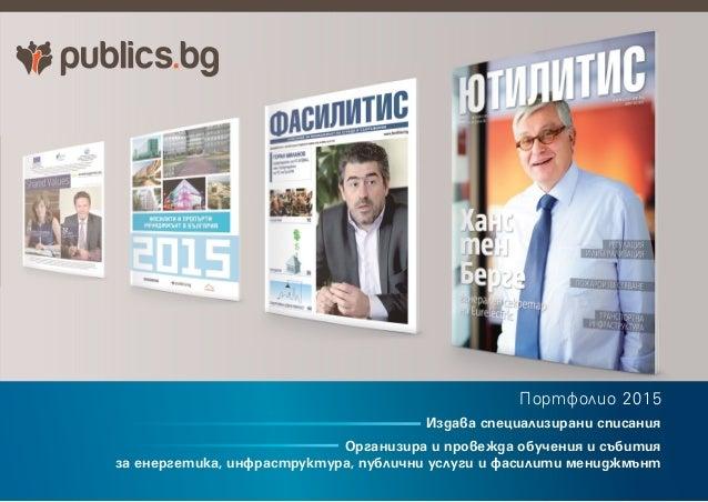 Портфолио 2015 Издава специализирани списания Организира и провежда обучения и събития за енергетика, инфраструктура, публ...