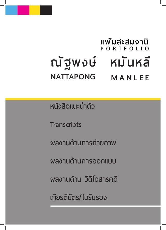 ณัฐพงษ์ หมันหลี NATTAPONG M A N L E E หนังสือแนะนำ�ตัว Transcripts ผลงานด้านการถ่ายภาพ ผลงานด้านการออกแบบ ผลงานด้าน วีดีโอ...
