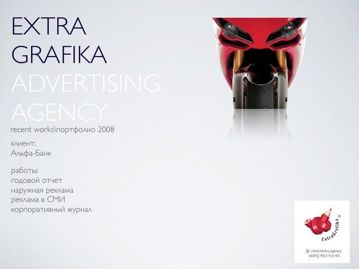 EXTRA GRAFIKA ADVERTISING AGENCY recent worksпортфолио 2008 клиент: Альфа-Банк  работы: годовой отчет наружная реклама рек...