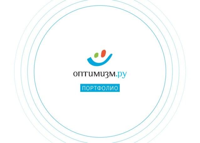 www.optimism.ru НАЧНЁМ?