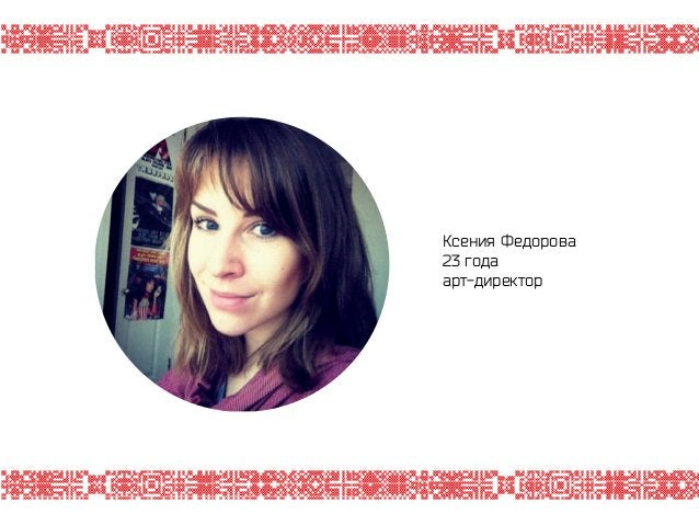 Ксения Федорова 23 года арт-директор
