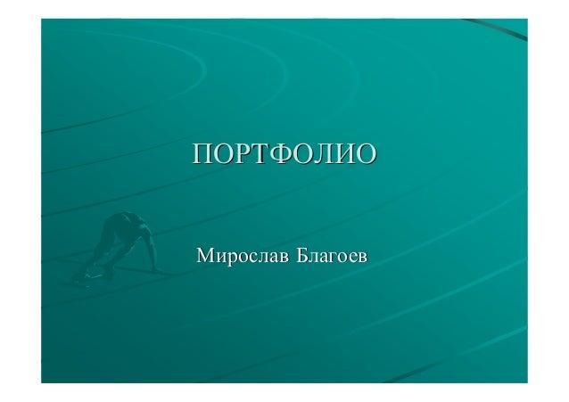 ПОРТФОЛИОПОРТФОЛИОМирославМирослав БлагоевБлагоев